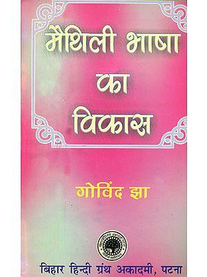 मैथिली भाषा का विकास: Development of Maithili Language