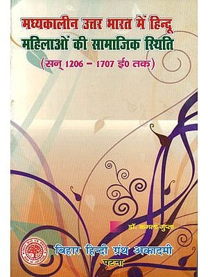 मध्यकालीन उत्तर भारत में हिन्दू महिलाओं की सामाजिक स्थिति: Social Status of Hindu Women in Medieval  North India