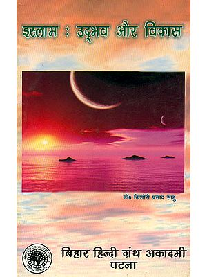इस्लाम - उद्भव और विकास: Islam - The Origin and Development (An Old Book)