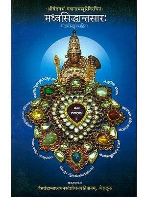 मध्वसिध्दान्तसार: Madhva Siddhanta Sara