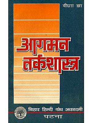 आगमन तर्कशास्त्र: Inductive Logic (An Old and Rare Book)