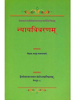 न्यायविवरणम्: Nyaya Vivarana