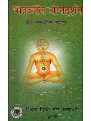 पातञ्जल योगदर्शन: Patanjal Yoga Darshana