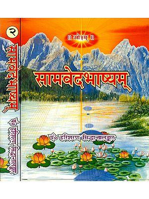 सामवेदभाष्यम्: Sama Veda Bhashya (Set of 2 Volumes)