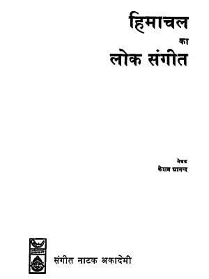 हिमाचल का लोक संगीत: Folk Music of Himachal Pradesh (With Notation)