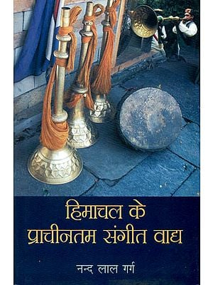हिमाचल के प्राचीनतम संगीत वाद्य -  Ancient  Musical Instruments of Himachal Pradesh