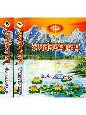 अथर्ववेदभाष्यम्: Atharva Veda Bhashya (Set of 3 Volumes)