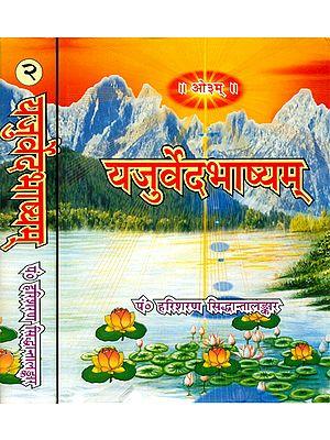 यजुर्वेदभाष्यम्: Yajurveda Bhashya (Set of 2 Volumes)