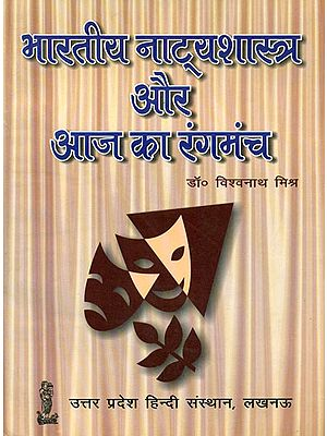 भारतीय नाट्यशास्त्र और आज का रंगमंच: India's Natyasastra and Contemporary Theatre