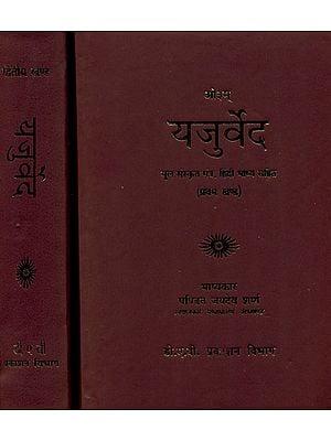 यजुर्वेद: Yajurveda (Set of 2 Volumes)