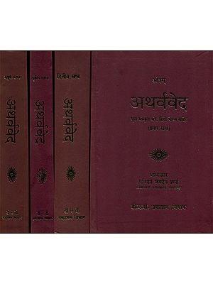 अथर्ववेद: Atharva Veda (Set of 4 Volumes)