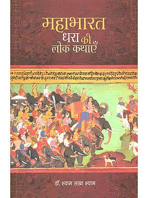 महाभारत धरा की लोक कथाएँ: Folk Stories Based on Mahabharata