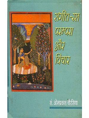 संगीत रस परम्परा और विचार: Sangeet Rasa - Thought and Tradition