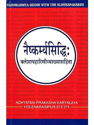नैष्कर्म्यसिध्दि: Naishkarmya Siddhi