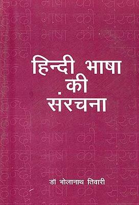 हिन्दी भाषा की सरंचना:  Structure of Hindi Language