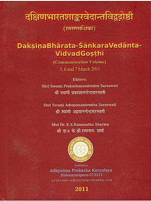 दक्षिणभारतशांकरवेदांतविद्वगोष्ठी: Daksina Bharata Sankara Vedanta Vidvad Gosthi