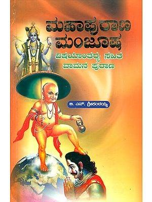 ವಾಮನ್  ಪುರಾಣ : Vamana Purana (Kannada)