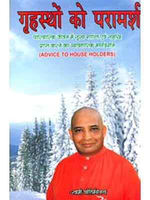 गृहस्थों को परामर्श: Advice to House Holders