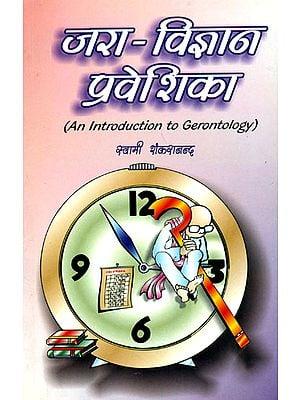 जरा विज्ञान प्रवेशिका: An Introduction to Gerontology