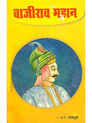 बाजीराव महान: Bajirao Mahan (An Old and Rare Book)