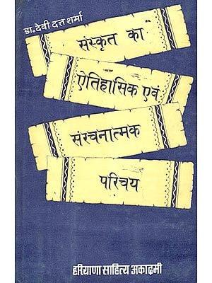 संस्कृत का ऐतिहासिक एवं सरंचनात्मक परिचय: An Historical and Structural Introduction to Sanskrit (An Old and Rare Book)