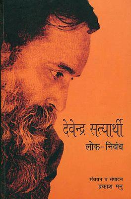 देवेन्द्र सत्यार्थी: Devendra Satyarthi - Essays on The Folk