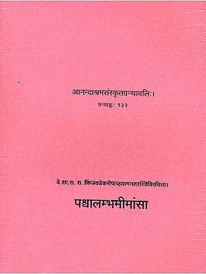 पश्वालम्भमीमांसा: Pashu Alambhan Mimamsa - A Study of Animal Sacrifice