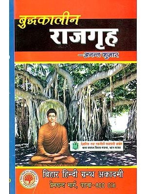 बुध्दकालीन राजगृह: Rajgriha in The Age of The Buddha