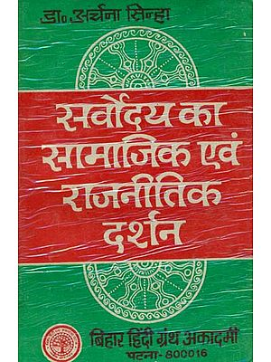 सर्वोदय का सामाजिक एवं राजनितिक दर्शन - A Social and Poiltical Study of Sarvodaya (An Old and Rare Book)