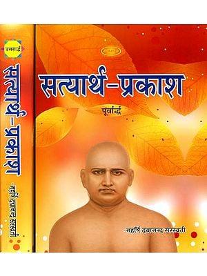 सत्यार्थ प्रकाश: Satyarth Prakash (Set of 2 Volumes)