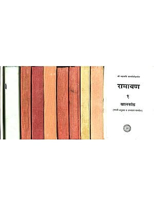रामायण: Valmiki Ramayana - Sanskrit Text With Marathi Translation (Set of 10 Volumes)- An Old and Rare Book