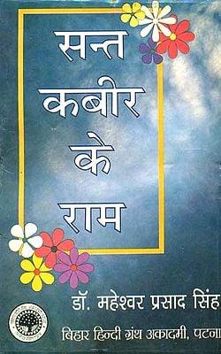 संत कबीर के राम: Rama of Saint Kabir