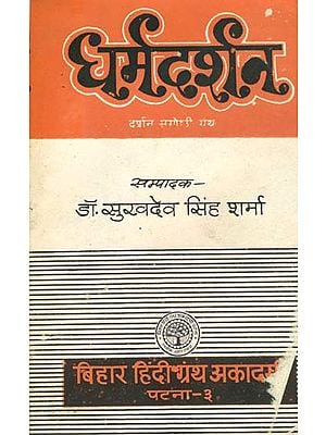 धर्मदर्शन: Dharma Darshana - Philosophy of Religion (An Old and Rare Book)