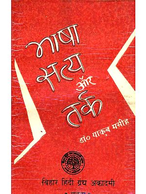 भाषा सत्य और तर्क: Language Truth and Logic (An Old and Rare Book)