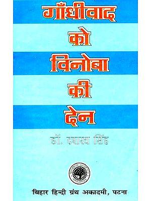 गाँधीवाद को विनोबा की देन: Contribution of Vinoba to Gandhian