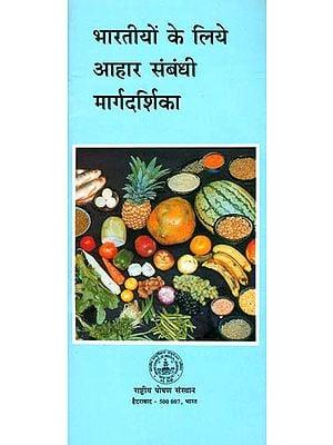 भारतीयों के लिए आहार सम्बन्धी मार्गदर्शिका - Dietary Guidelines for Indians