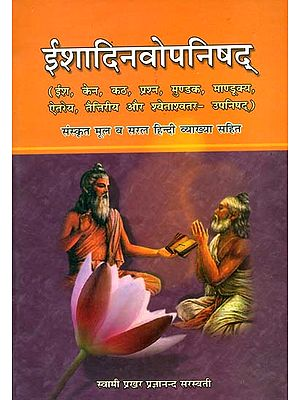 ईशादिनवोपनिषद्: Nine Principal Upanishads -Text, Translation and Explanation