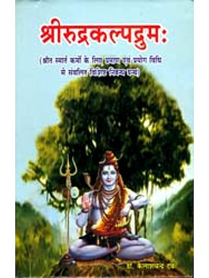श्रीरुद्रकल्पद्रुम: Shri Rudra Kalpadruma - A Dharmasastra Nibandha