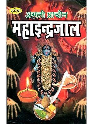 असली प्राचीन महाइन्द्रजाल: Authentic and Ancient Maha Indrajaal