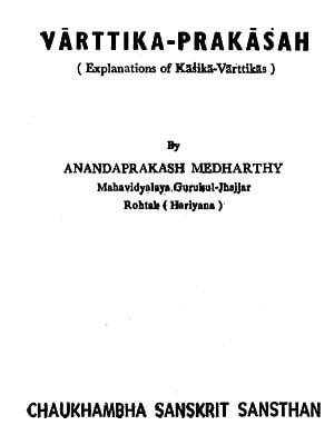 वार्त्तिक प्रकाश: Varttika Prakasah - Explanations of Kasika Varttikas (An Old and Rare Book)