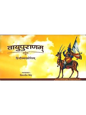 वायुपुराणम्: Vayu Purana - Sanskrit Text with Hindi Translation