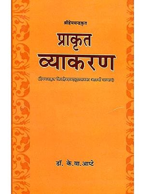 प्राकृत व्याकरण: Prakrit Grammar of Shri Hemachandra (An Old and Rare Book)