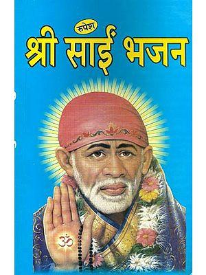 श्री साईं भजन: Shri Sai Bhajan