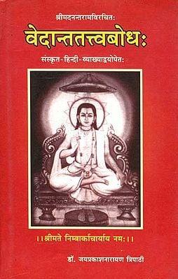 वेदान्ततत्त्वबोध: Vedanta Tattva Bodha