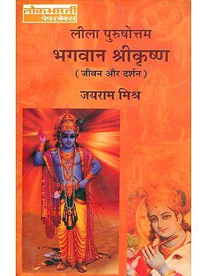 लीला पुरुषोत्तम भगवान श्रीकृष्ण (जीवन और दर्शन) - Bhagawan Shri Krishna (Life and Philosophy)
