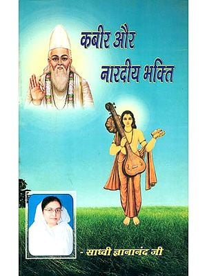 कबीर और नारदीय भक्ति: Kabir and Devotion of Narad