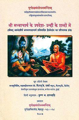 श्री मध्वाचार्य के उपदेश: उन्हीं के शब्दों में - Teaching of Madhvacharya in His Own Words