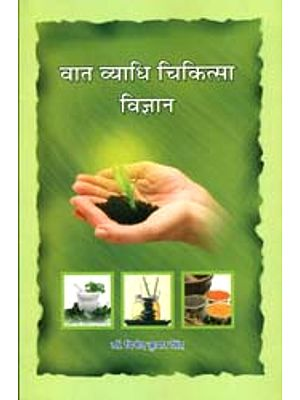 वात व्याधि चिकित्सा विज्ञान: Vata Vyadhi Chikitsa