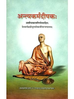 अन्त्यकर्मदीपक: Antyah Karma Deepika