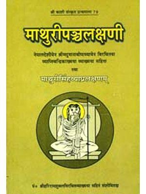 माथुरीपञ्चलक्षणी: Mathuri Panchalakshmi